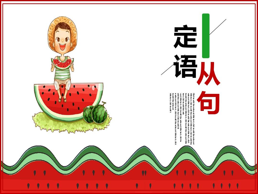 Learning about LanguagePPT课件和教案设计(一等奖)的第3张ppt图片预览