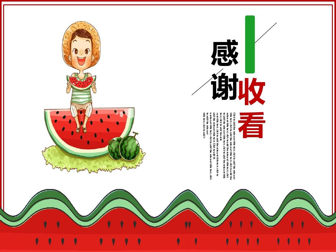 Learning about LanguagePPT课件和教案设计(一等奖)的第40张ppt图片预览