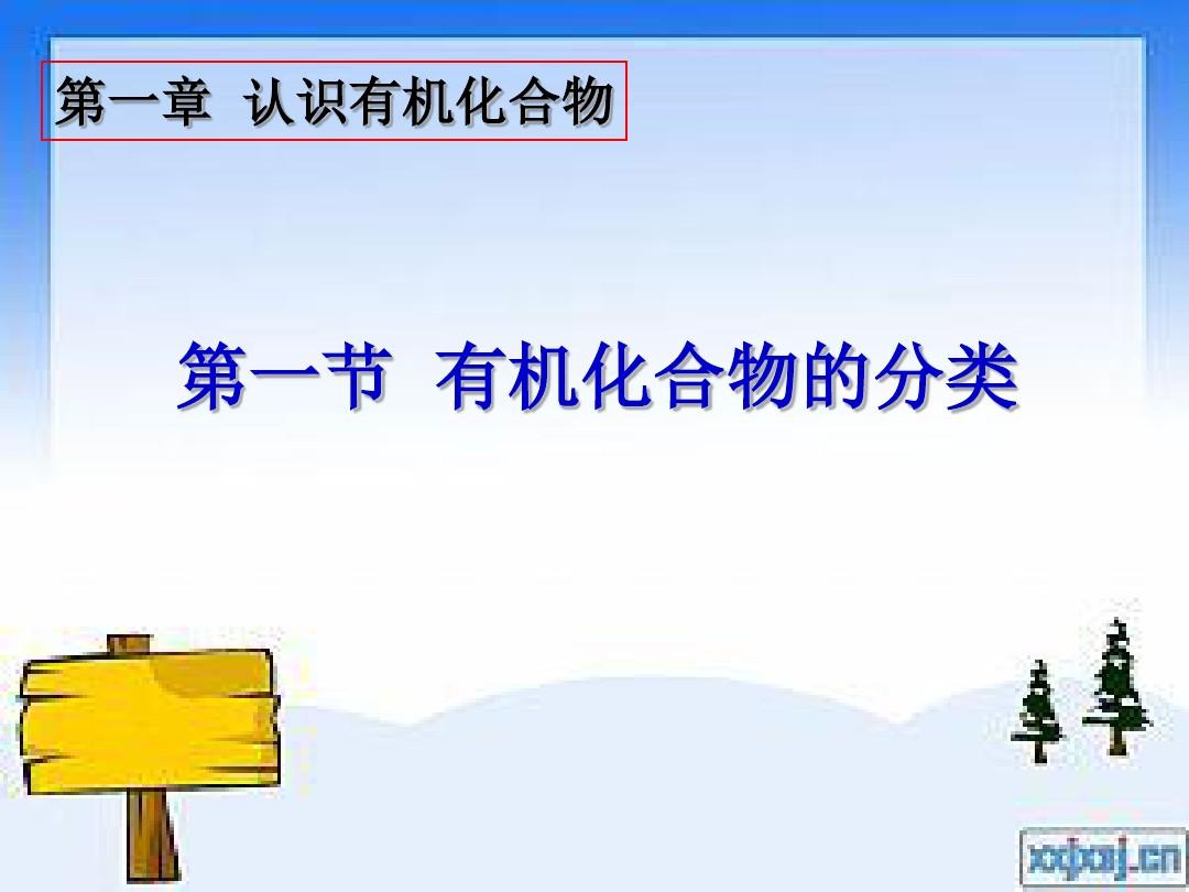 首先省 有送彩金白菜网机化合…PPT专用说课稿内容的程序1张ppt图预览