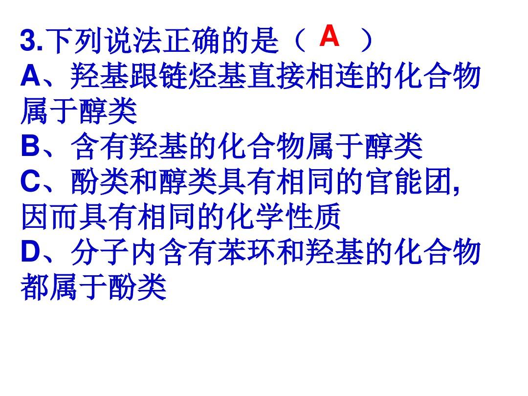 首先省 有送彩金白菜网机化合…PPT专用说课稿内容的程序21张ppt图预览