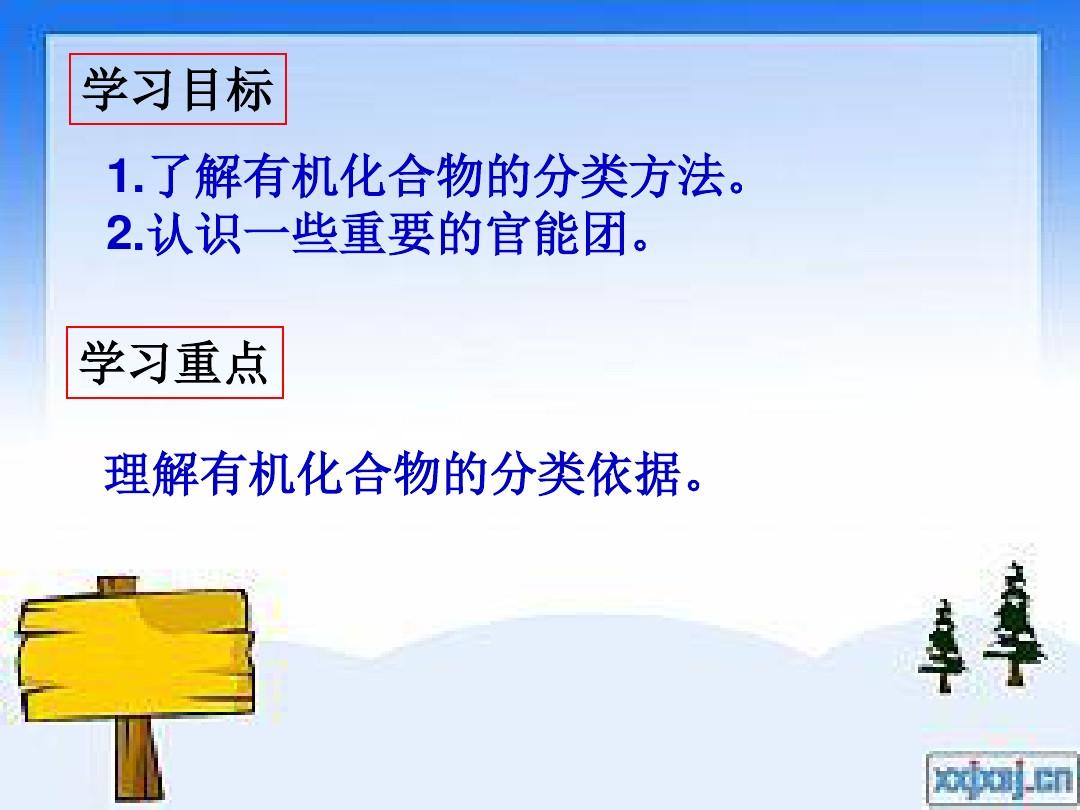 首先省 有送彩金白菜网机化合…PPT专用说课稿内容的程序3张ppt图预览