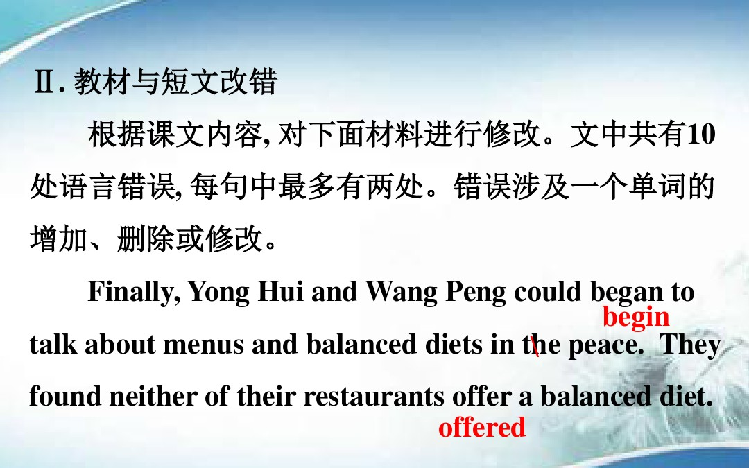 Learning about LanguagePPT课件和第二课时教学设计的第15张ppt图片预览