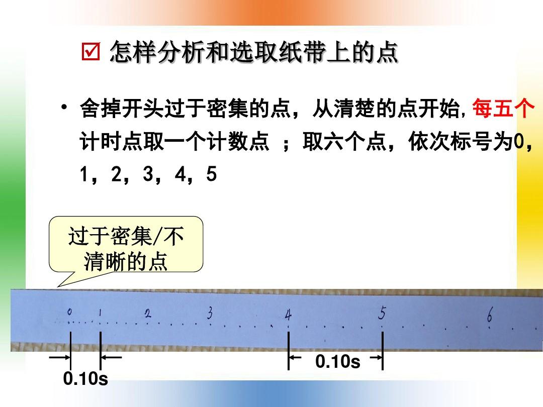 学员实验PPT课件和文献3的顺序10张ppt图表预览