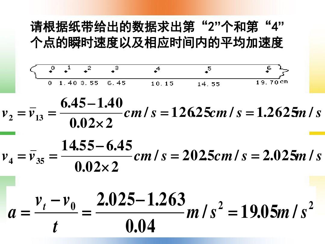 学员实验PPT课件和文献3的顺序3张ppt图表预览