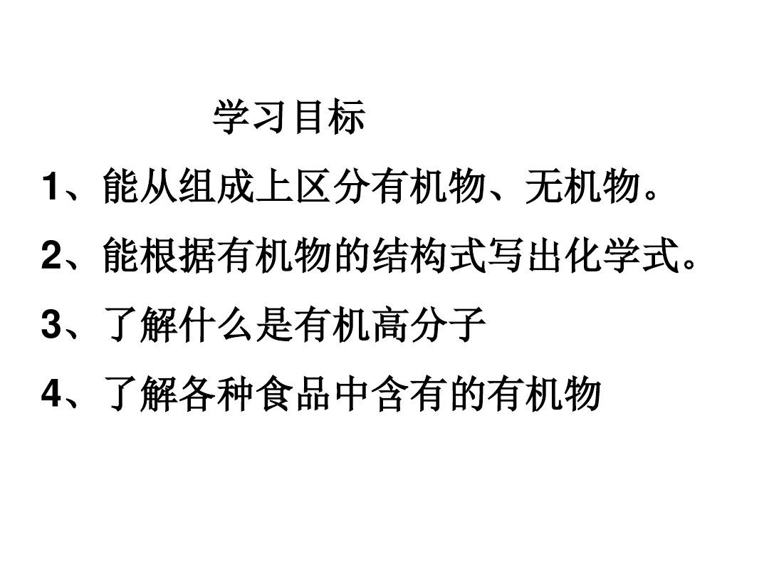 先后1节省 什么是有送彩金白菜网机化合物PPT配套教学计划内容的程序2张ppt图预览