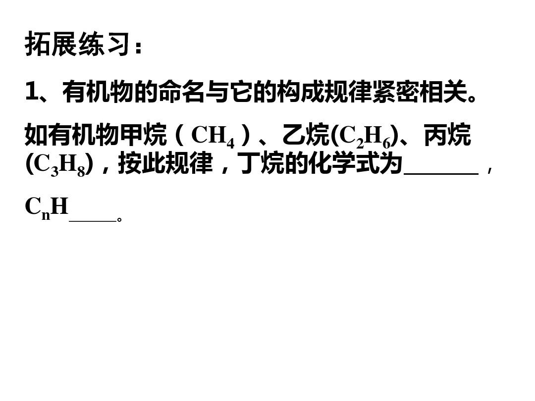 先后1节省 什么是有送彩金白菜网机化合物PPT配套教学计划内容的程序14张ppt图预览