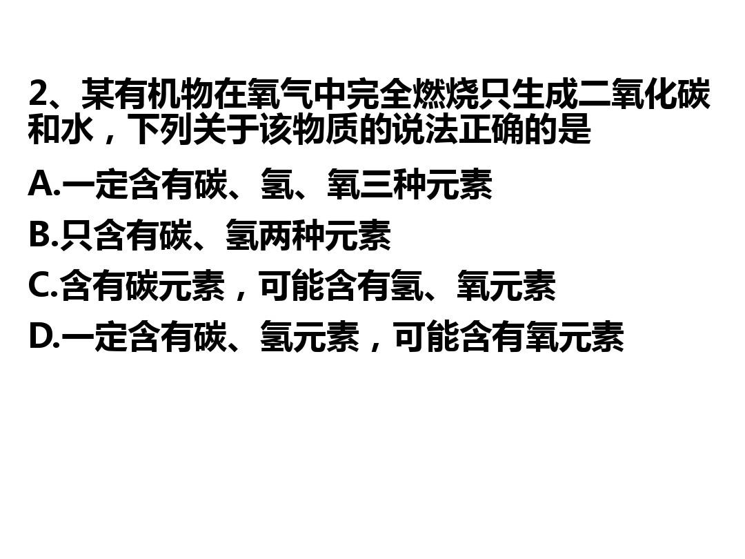先后1节省 什么是有送彩金白菜网机化合物PPT配套教学计划内容的程序15张ppt图预览