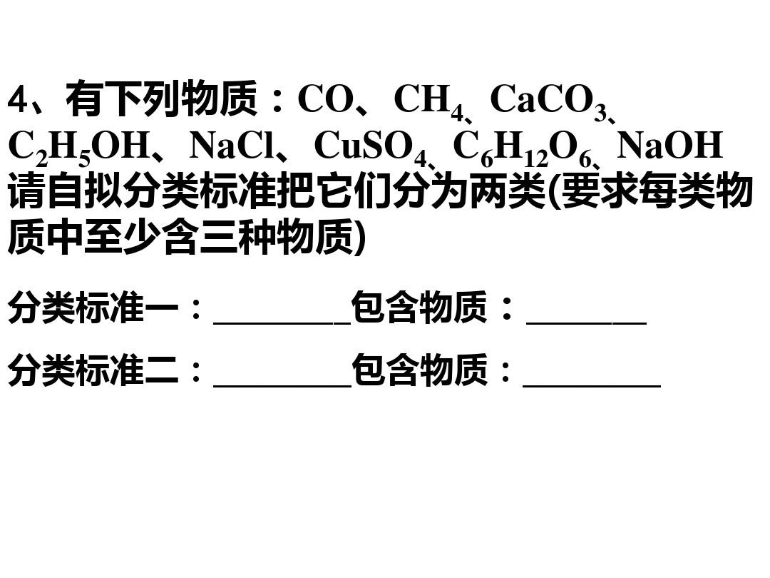 先后1节省 什么是有送彩金白菜网机化合物PPT配套教学计划内容的程序17张ppt图预览
