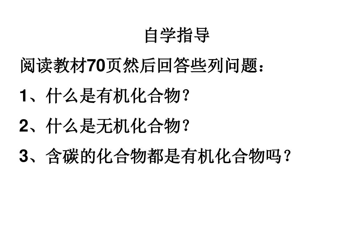 先后1节省 什么是有送彩金白菜网机化合物PPT配套教学计划内容的程序3张ppt图预览
