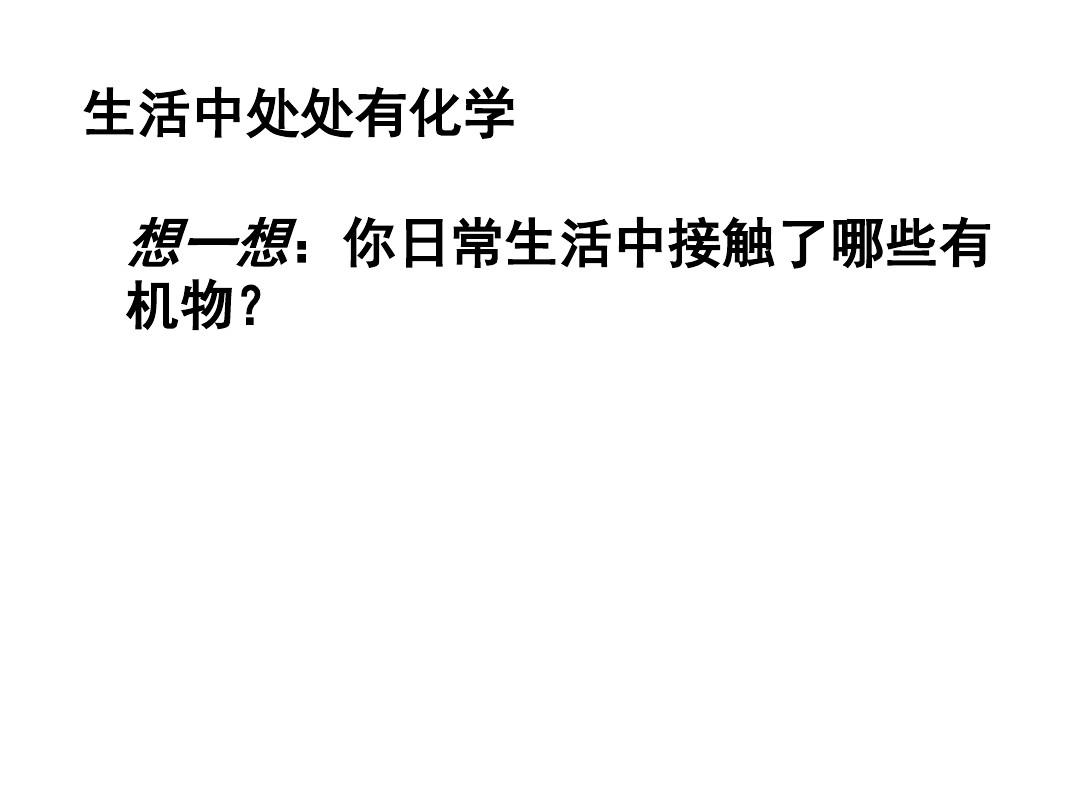 先后1节省 什么是有送彩金白菜网机化合物PPT配套教学计划内容的程序5张ppt图预览