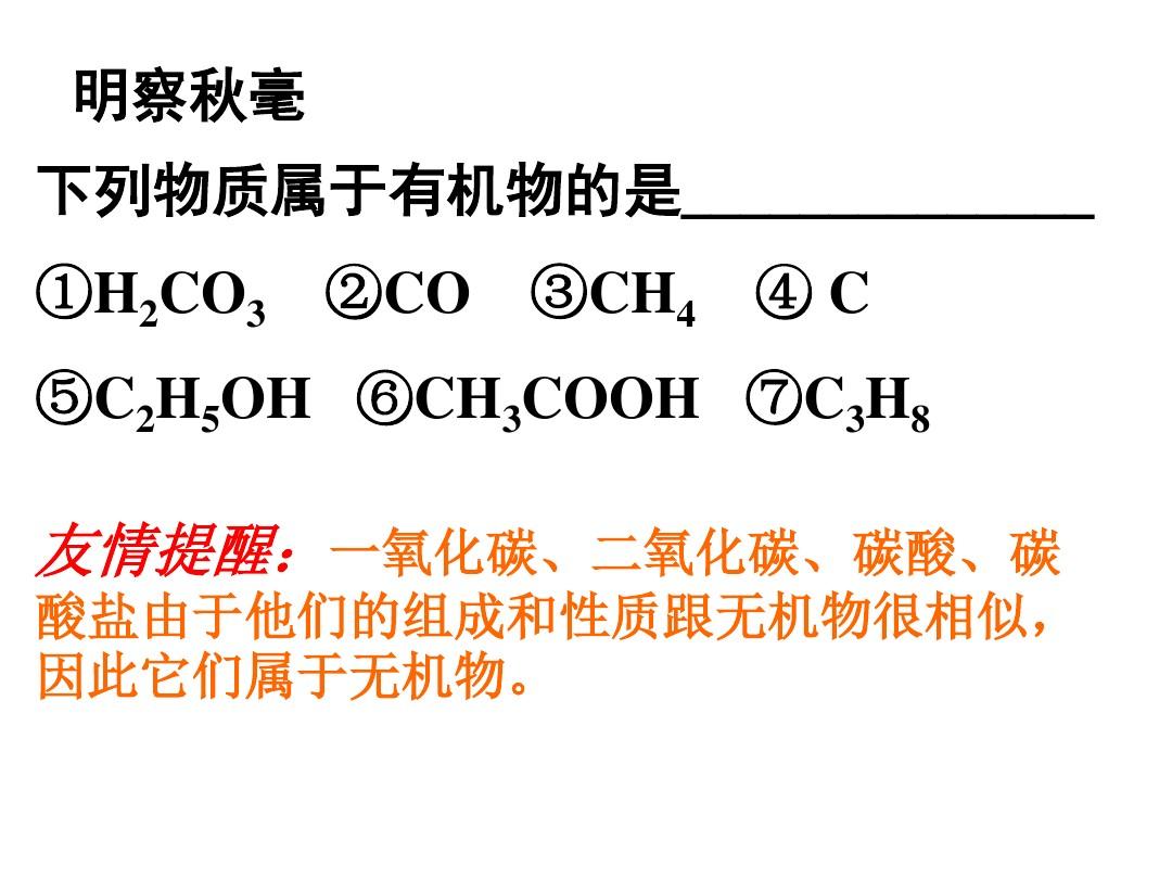 先后1节省 什么是有送彩金白菜网机化合物PPT配套教学计划内容的程序6张ppt图预览