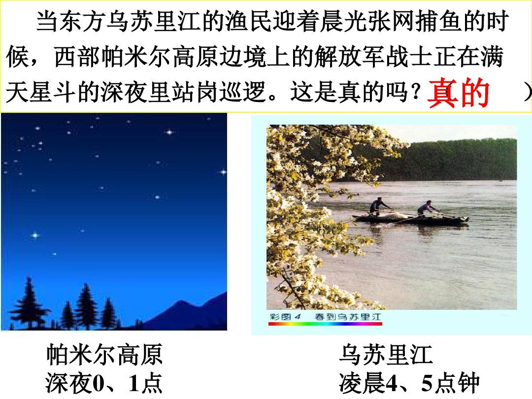 第二课 山川秀美PPT及配套教案板书设计的第10张ppt图片预览