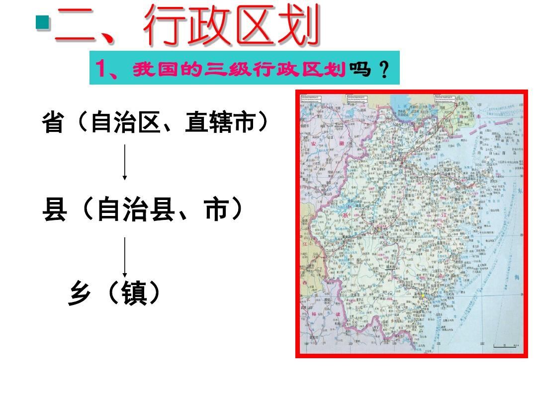 第二课 山川秀美PPT及配套教案板书设计的第16张ppt图片预览