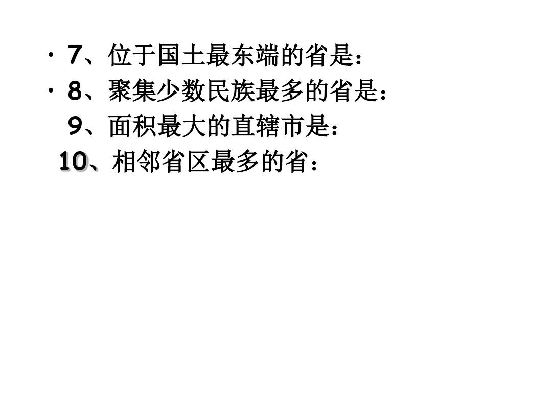 第二课 山川秀美PPT及配套教案板书设计的第23张ppt图片预览