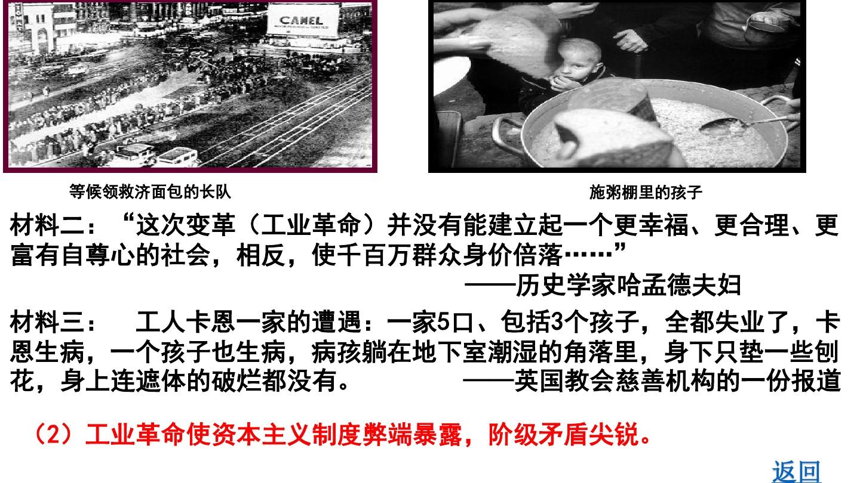 一 马克思主义的诞生PPT课件和第二课时 公开课的第7张ppt图片预览