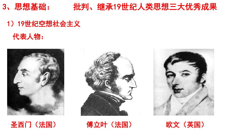 一 马克思主义的诞生PPT课件和第二课时 公开课的第10张ppt图片预览
