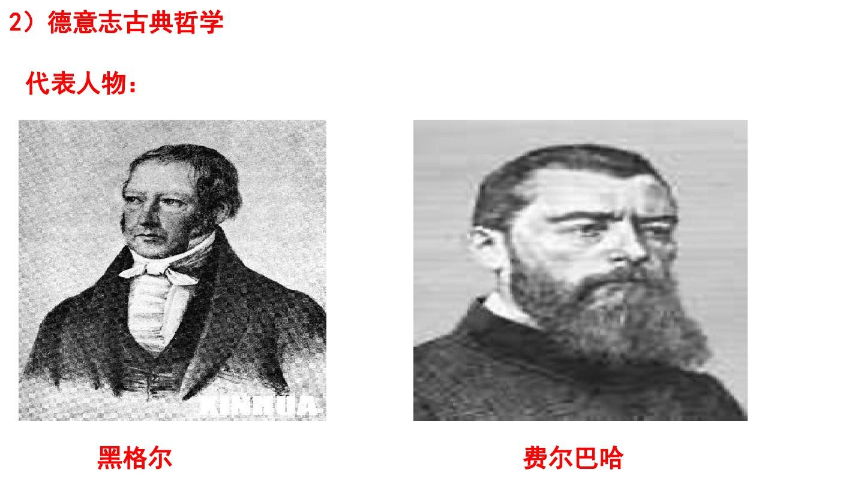 一 马克思主义的诞生PPT课件和第二课时 公开课的第11张ppt图片预览