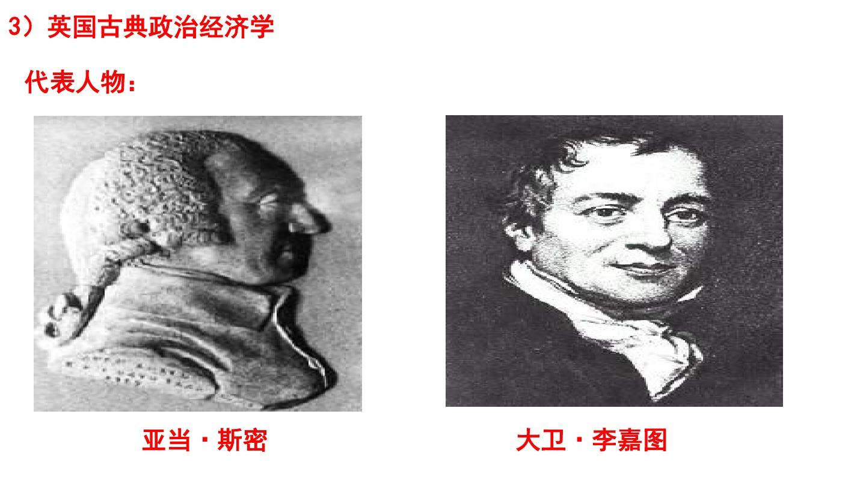 一 马克思主义的诞生PPT课件和第二课时 公开课的第12张ppt图片预览