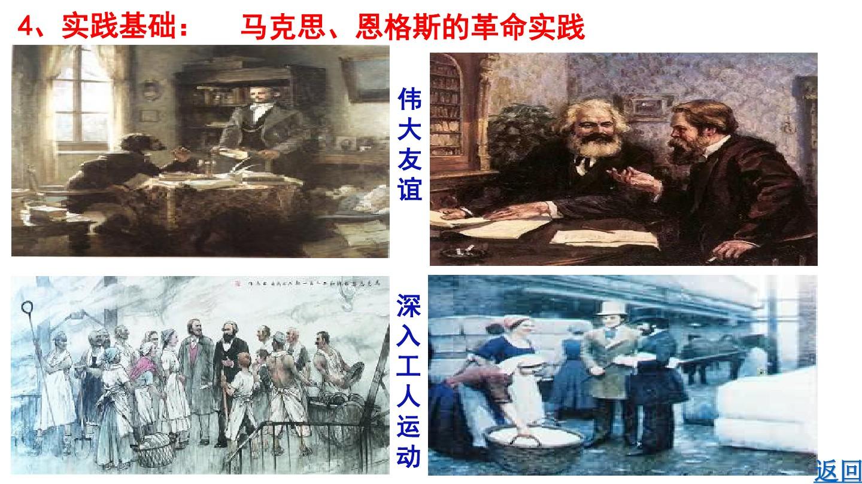 一 马克思主义的诞生PPT课件和第二课时 公开课的第14张ppt图片预览