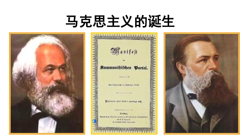 一 马克思主义的诞生PPT课件和第二课时 公开课的第2张ppt图片预览