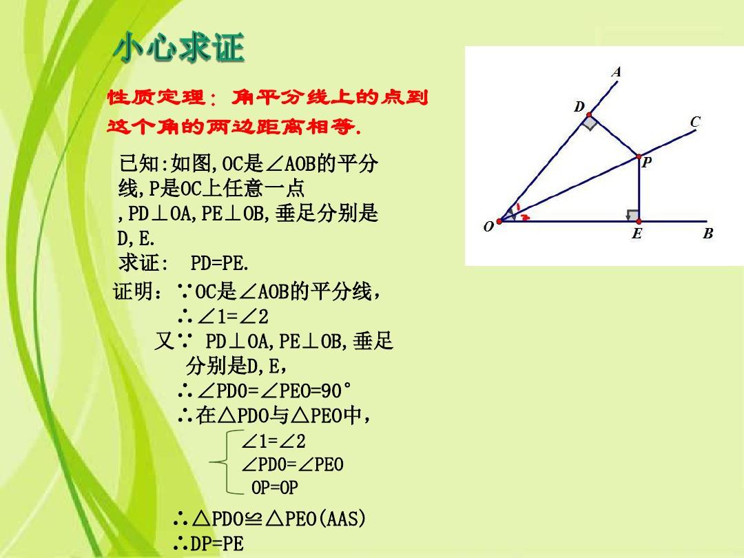 角平分线PPT课件和第二课时 公开课的第4张ppt图片预览