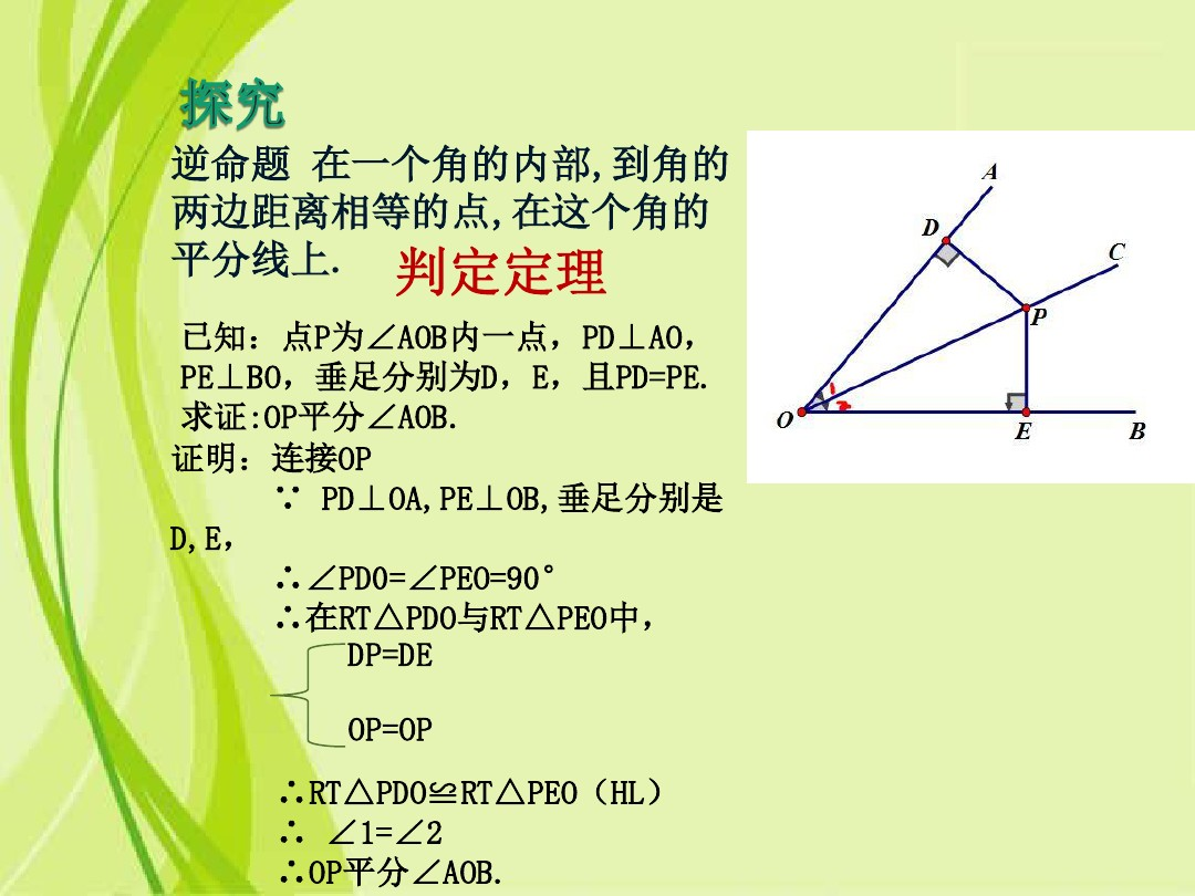 角平分线PPT课件和第二课时 公开课的第6张ppt图片预览
