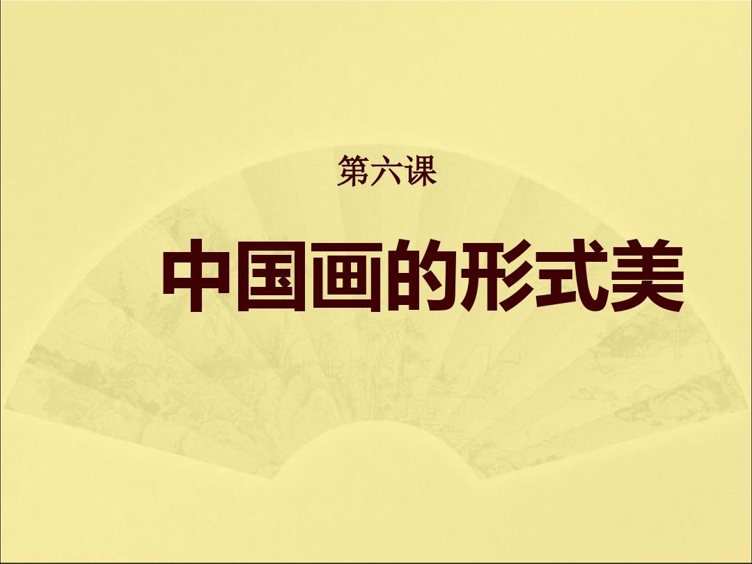 3.中国画的形式美PPT专用教学计划内容的顺序1张ppt图表预览