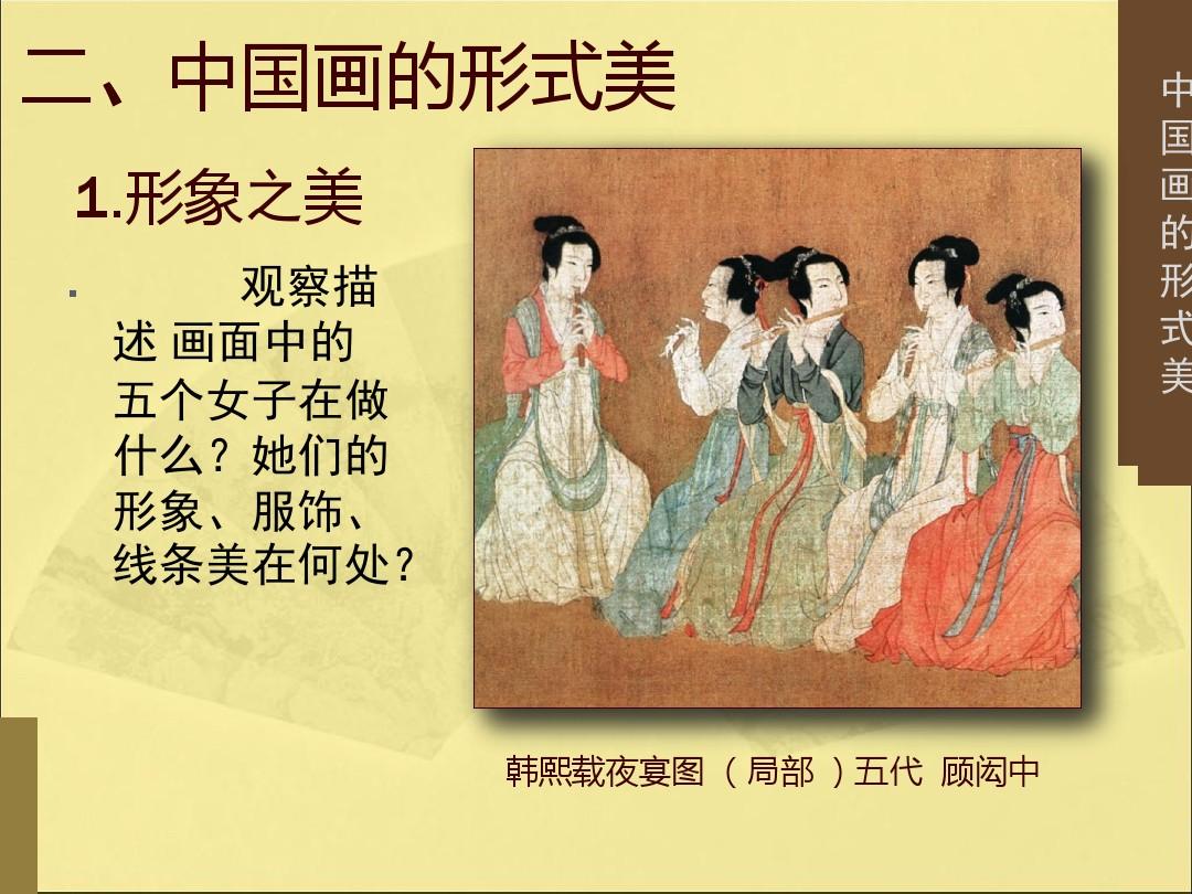 3.中国画的形式美PPT专用教学计划内容的顺序8张ppt图表预览
