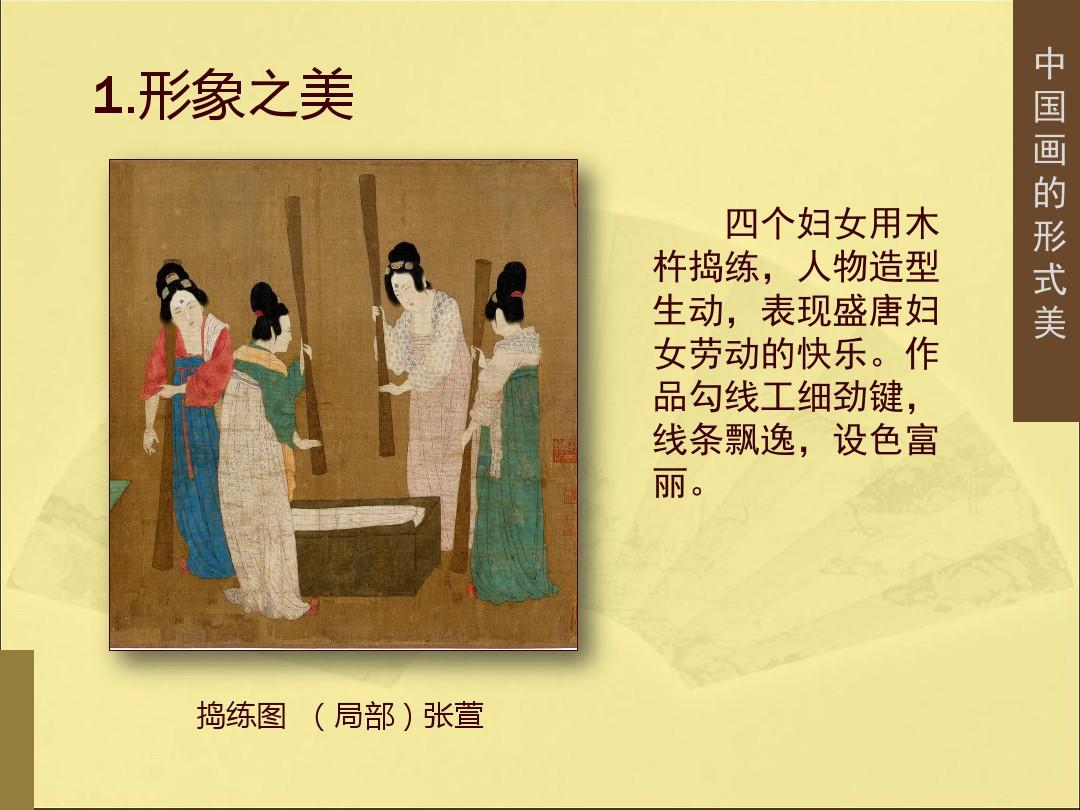 3.中国画的形式美PPT专用教学计划内容的顺序11张ppt图表预览