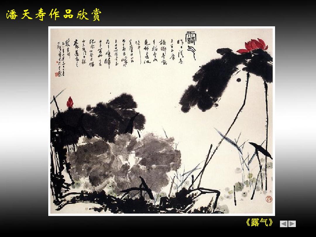 3.中国画的形式美PPT专用教学计划内容的顺序13张ppt图表预览