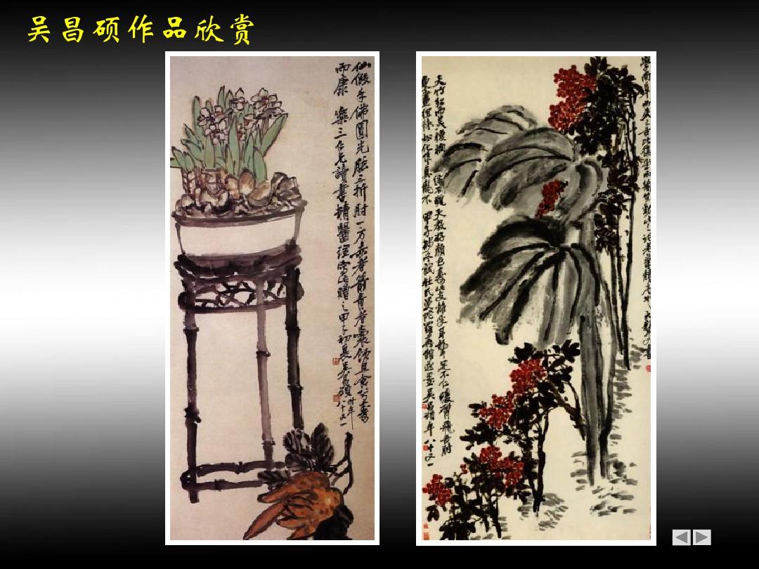 3.中国画的形式美PPT专用教学计划内容的顺序14张ppt图表预览