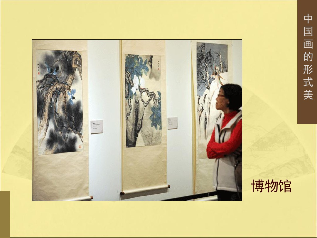 3.中国画的形式美PPT专用教学计划内容的顺序3张ppt图表预览