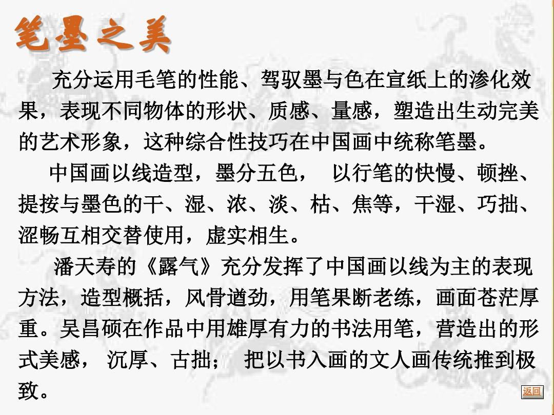 3.中国画的形式美PPT专用教学计划内容的顺序15张ppt图表预览