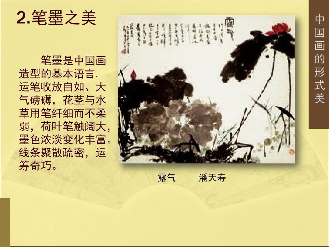 3.中国画的形式美PPT专用教学计划内容的顺序16张ppt图表预览