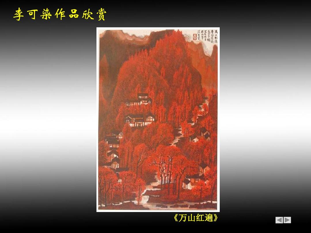 3.中国画的形式美PPT专用教学计划内容的顺序20张ppt图表预览