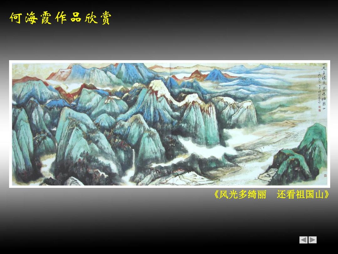 3.中国画的形式美PPT专用教学计划内容的顺序21张ppt图表预览