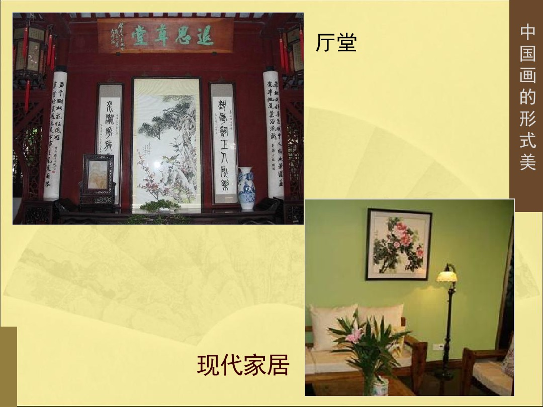 3.中国画的形式美PPT专用教学计划内容的顺序4张ppt图表预览