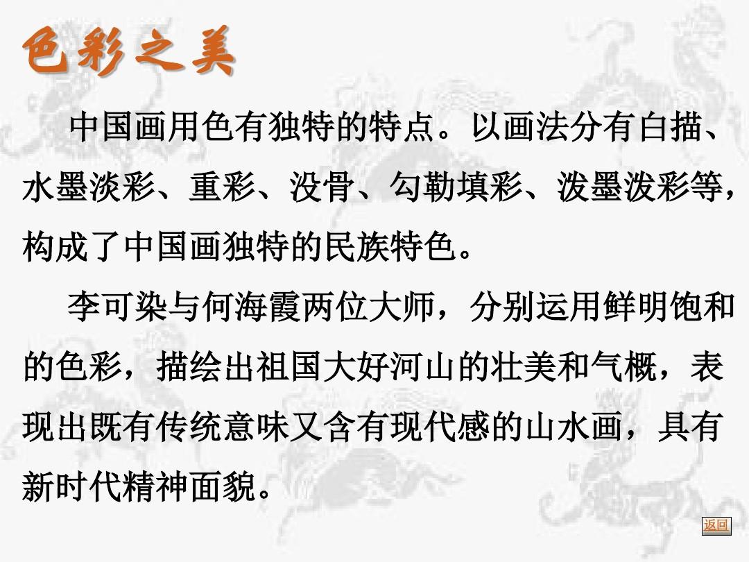 3.中国画的形式美PPT专用教学计划内容的顺序22张ppt图表预览