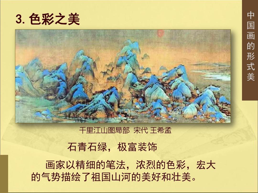 3.中国画的形式美PPT专用教学计划内容的顺序24张ppt图表预览