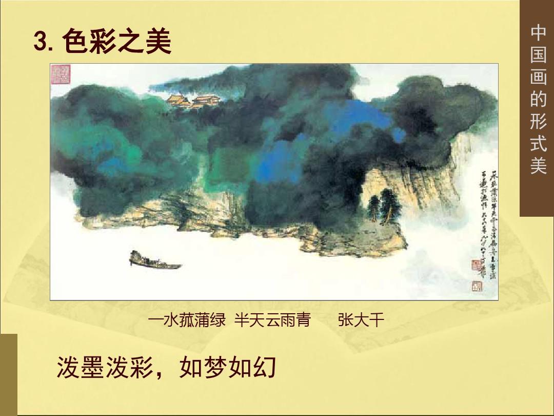 3.中国画的形式美PPT专用教学计划内容的顺序26张ppt图表预览