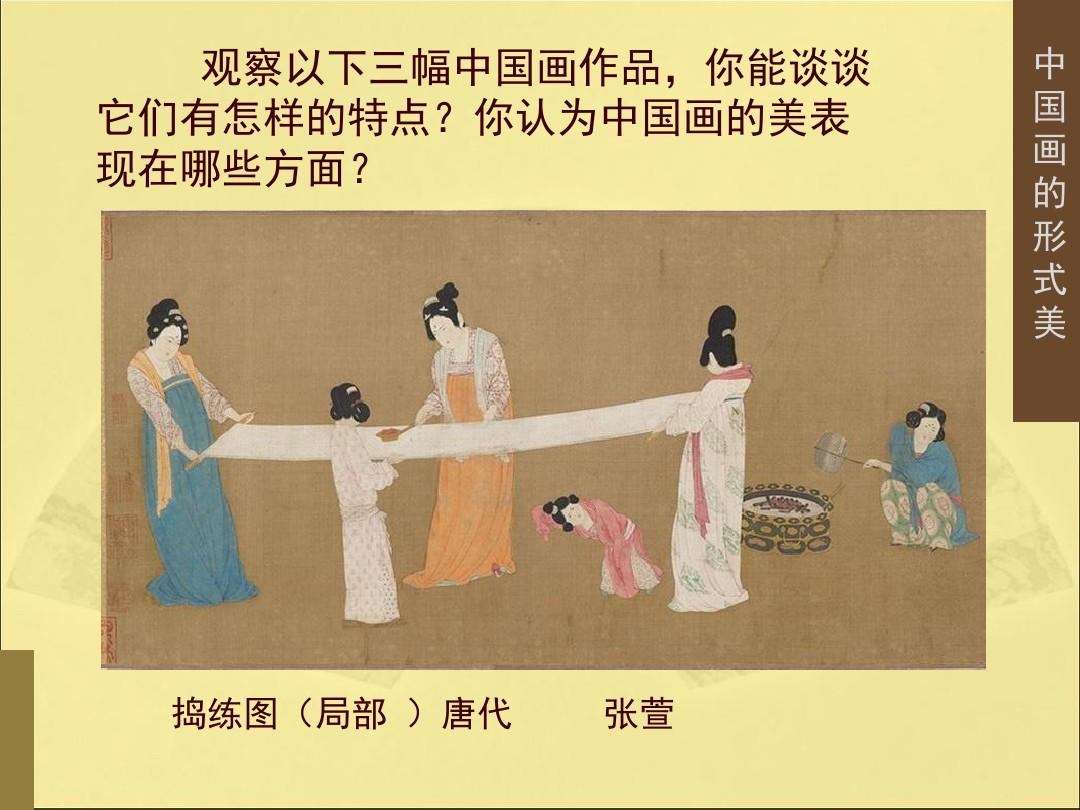 3.中国画的形式美PPT专用教学计划内容的顺序5张ppt图表预览