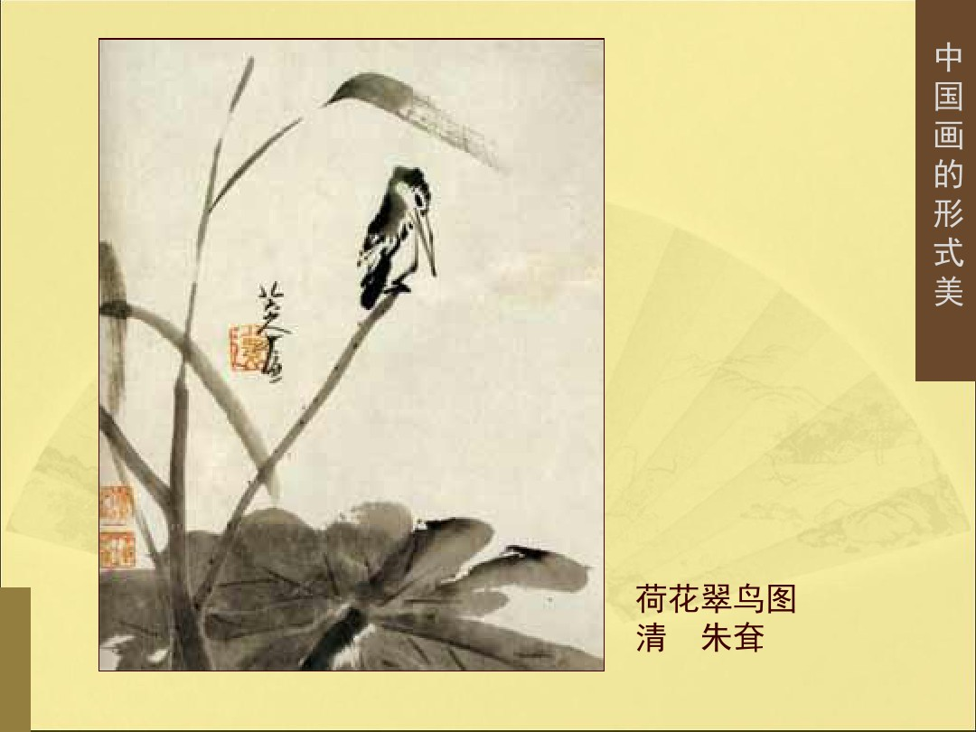3.中国画的形式美PPT专用教学计划内容的顺序6张ppt图表预览