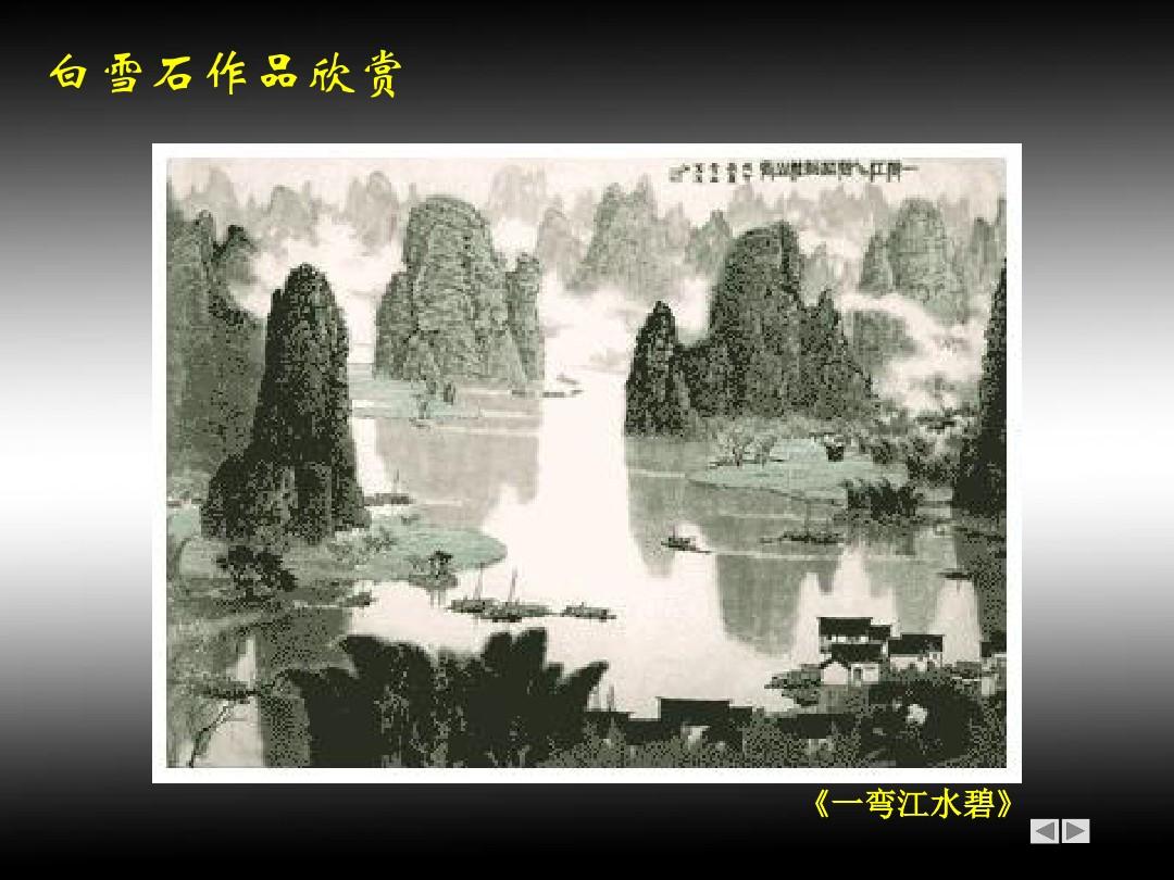 3.中国画的形式美PPT专用教学计划内容的顺序7张ppt图表预览