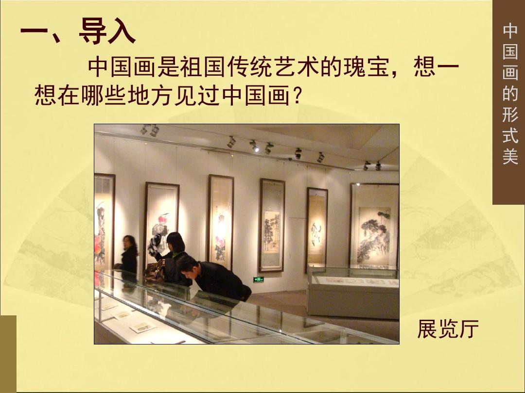 3.中国画的形式美PPT专用教学计划内容的顺序2张ppt图表预览
