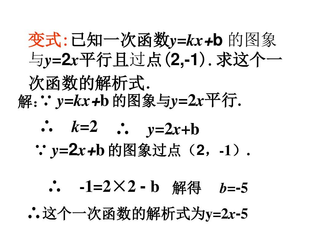 21.3 用待定系数法确定一次函数表达式课件优秀推荐的第8张ppt图片预览