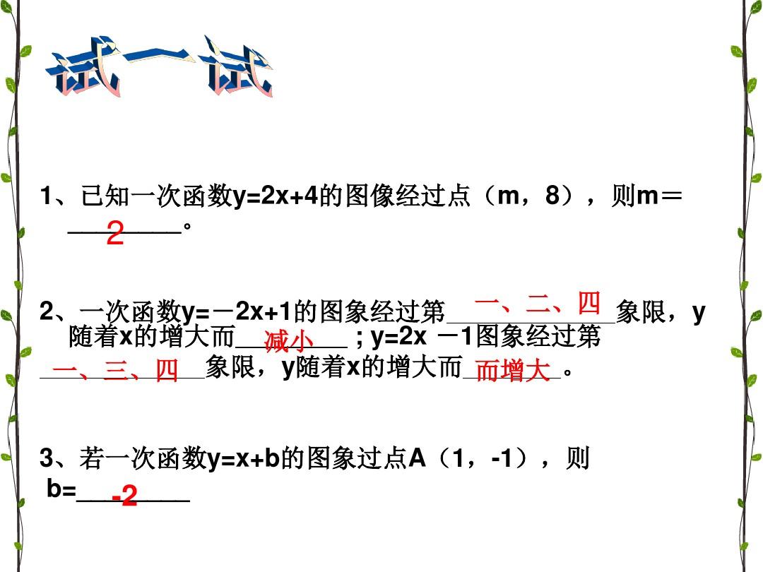 21.3 用待定系数法确定一次函数表达式课件优秀推荐的第2张ppt图片预览