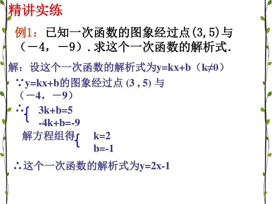 21.3 用待定系数法确定一次函数表达式课件优秀推荐的第5张ppt图片预览