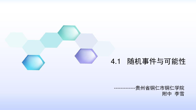 4.1 随机事件与可能性PPT课件和教学设计内容推荐的第1张ppt图片预览