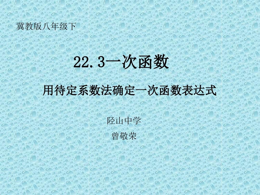 21.3 用待定系数法确定一次函数表达式优秀课件的第1张ppt图片预览