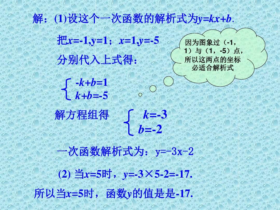 21.3 用待定系数法确定一次函数表达式优秀课件的第5张ppt图片预览